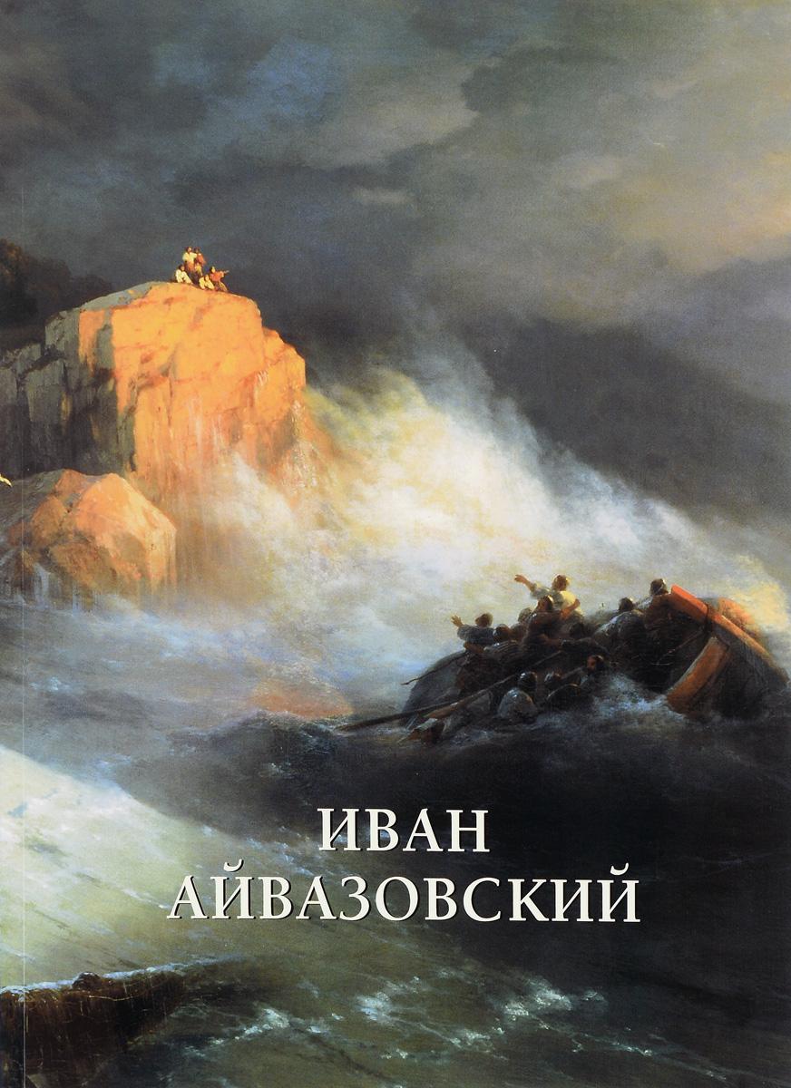 Юрий Астахов Иван Айвазовский. Альбом иван бунин жизнь арсеньева