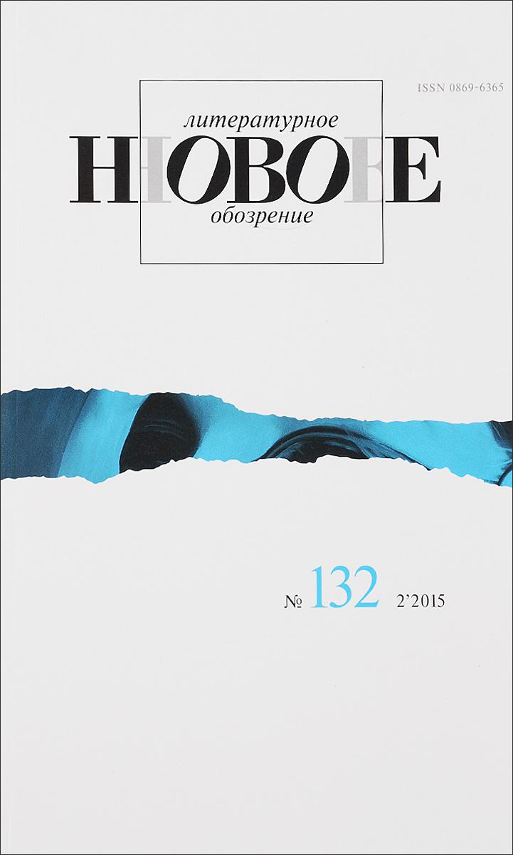 новое полное обозрение г архангельска Новое литературное обозрение, №132, 2015