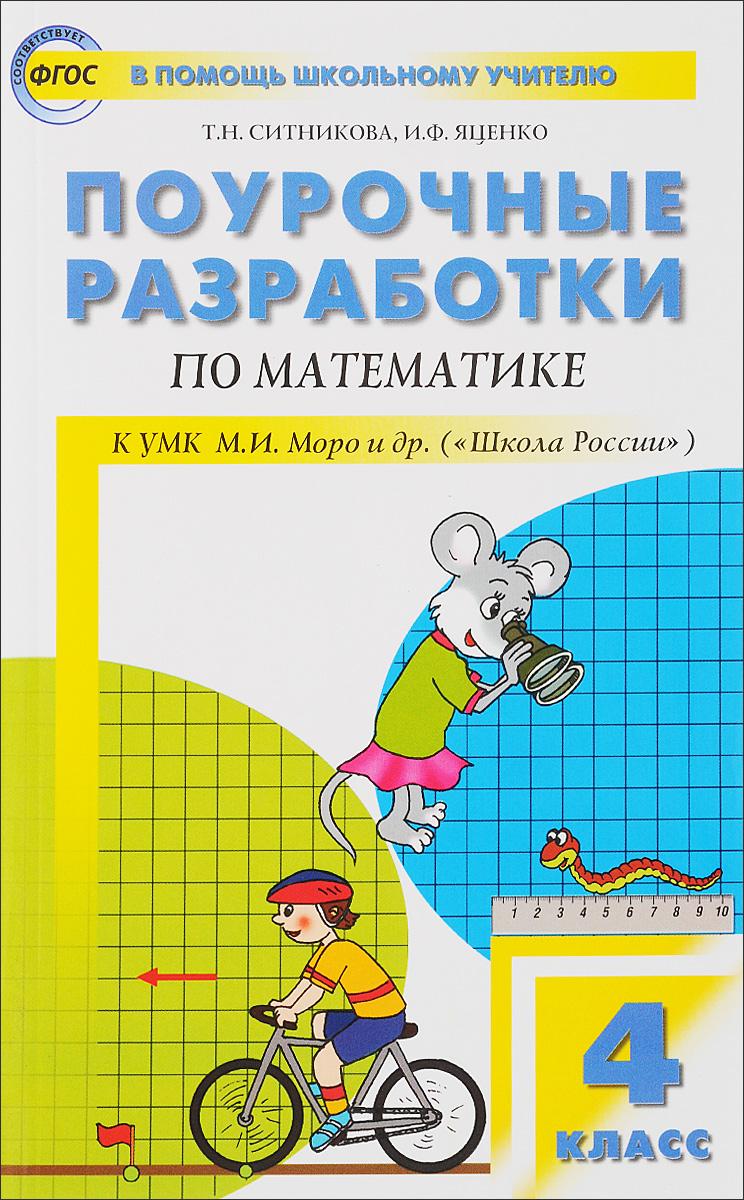 Т. Н. Ситникова, И. Ф. Яценко Математика. 4 класс. Поурочные разработки