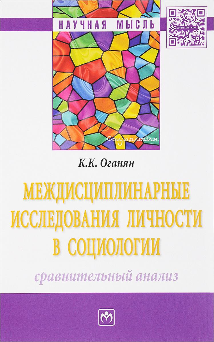 К. К. Оганян Междисциплинарные исследования личности в социологии. Сравнительный анализ гармония личности навигационный подход