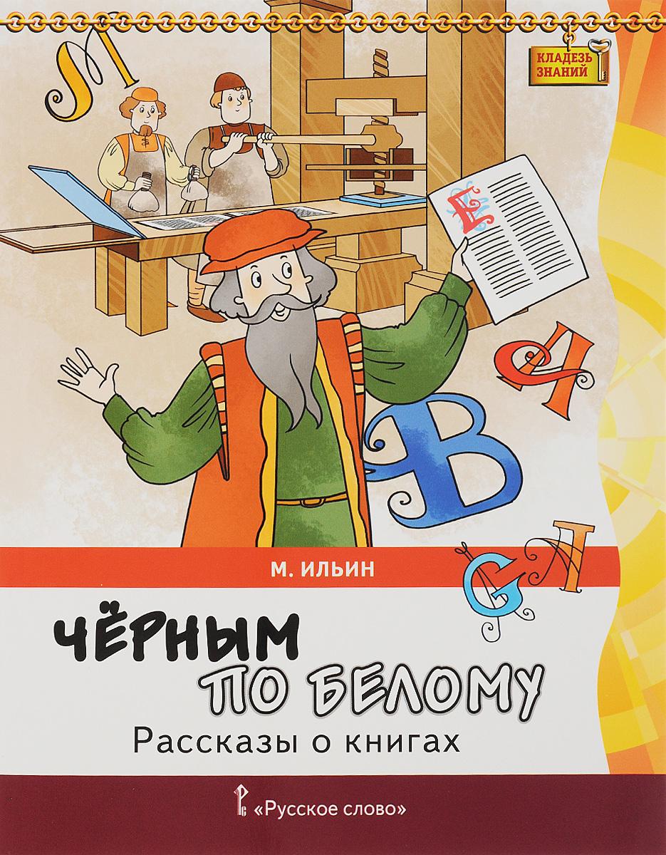 М. Ильин Чёрным по белому. Рассказы о книгах