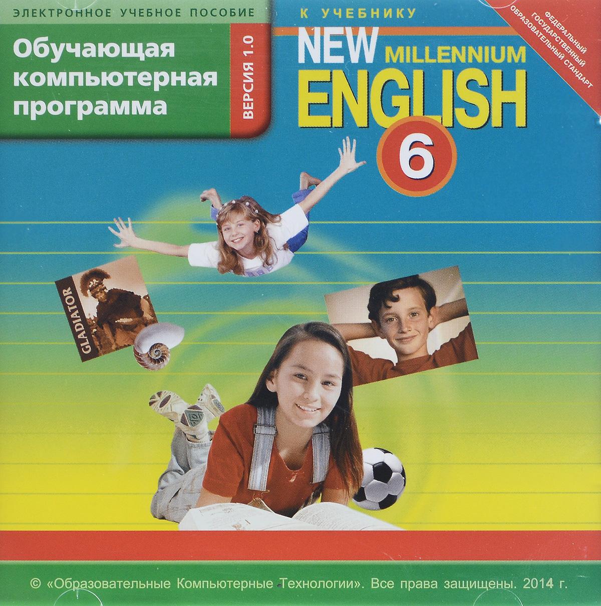 New Millennium English 6 / Английский язык нового тысячелетия. 6 класс. Обучающая компьютерная программа new millennium english 7 английский язык нового тысячелетия 7 класс обучающая компьютерная программа