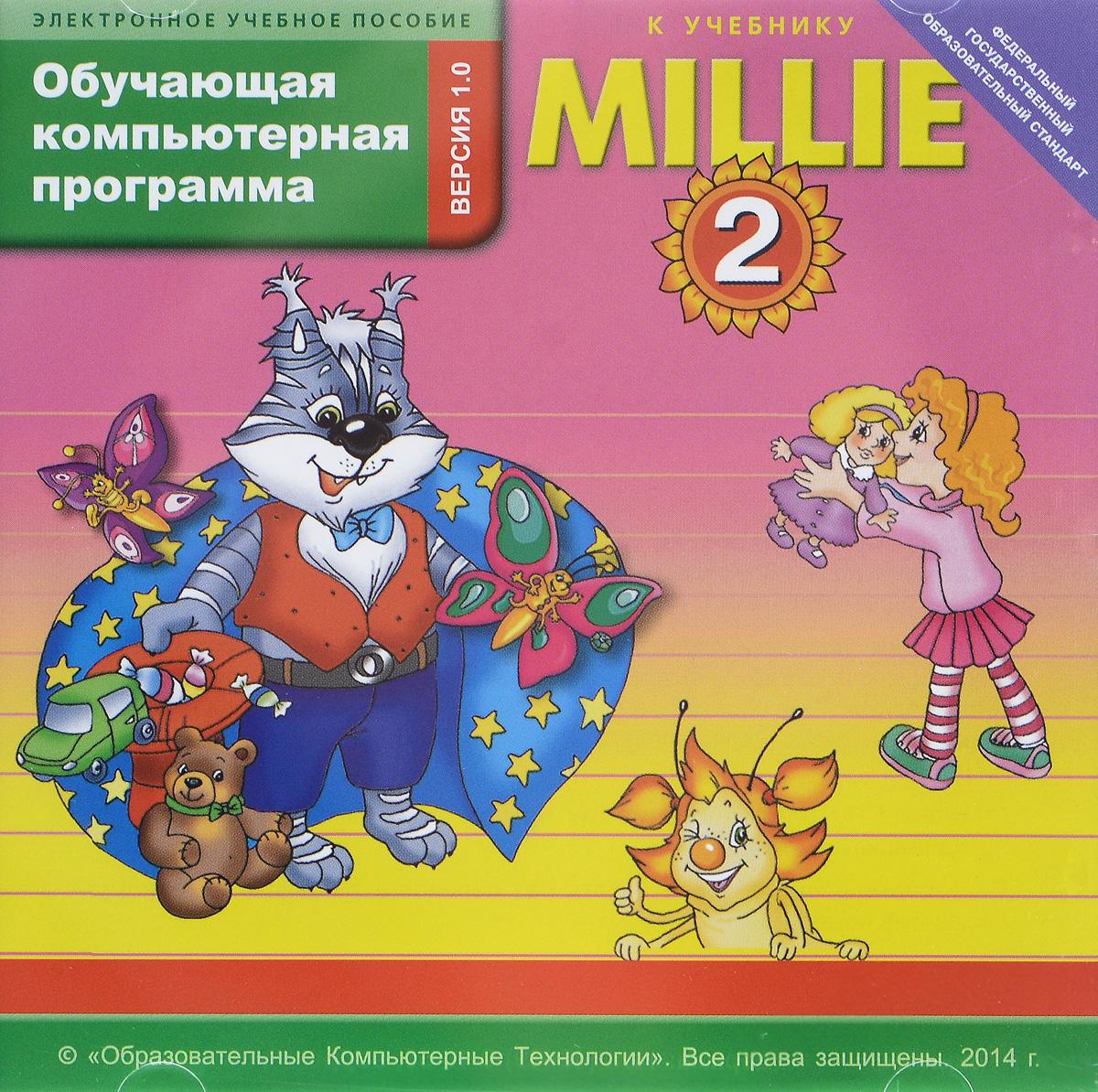 Millie 2 / Милли. Английский язык. 2 класс. Обучающая компьютерная программа, Титул