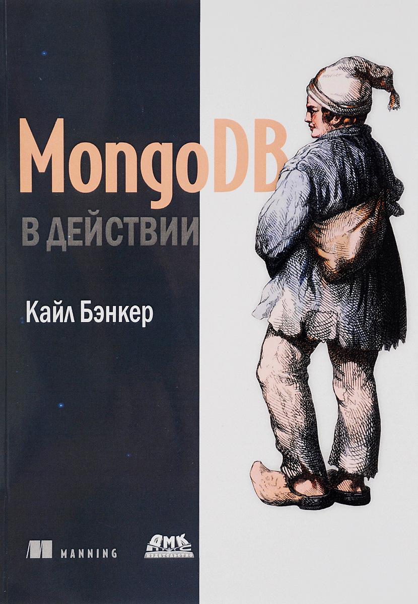 Кайл Бэнкер. MongoDB в действии
