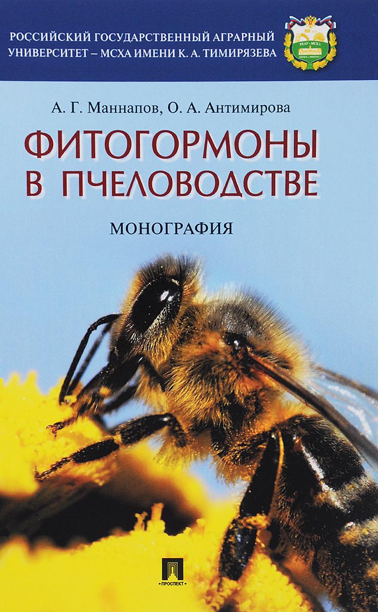 Фитогормоны в пчеловодстве. А. Г. Маннапов, О. А. Антимирова