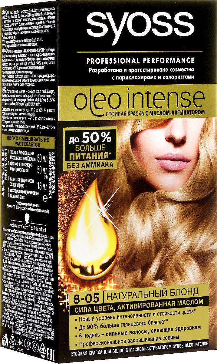 Syoss Oleo Intense Краска для волос оттенок 8-05 Натуральный блонд, 115 мл