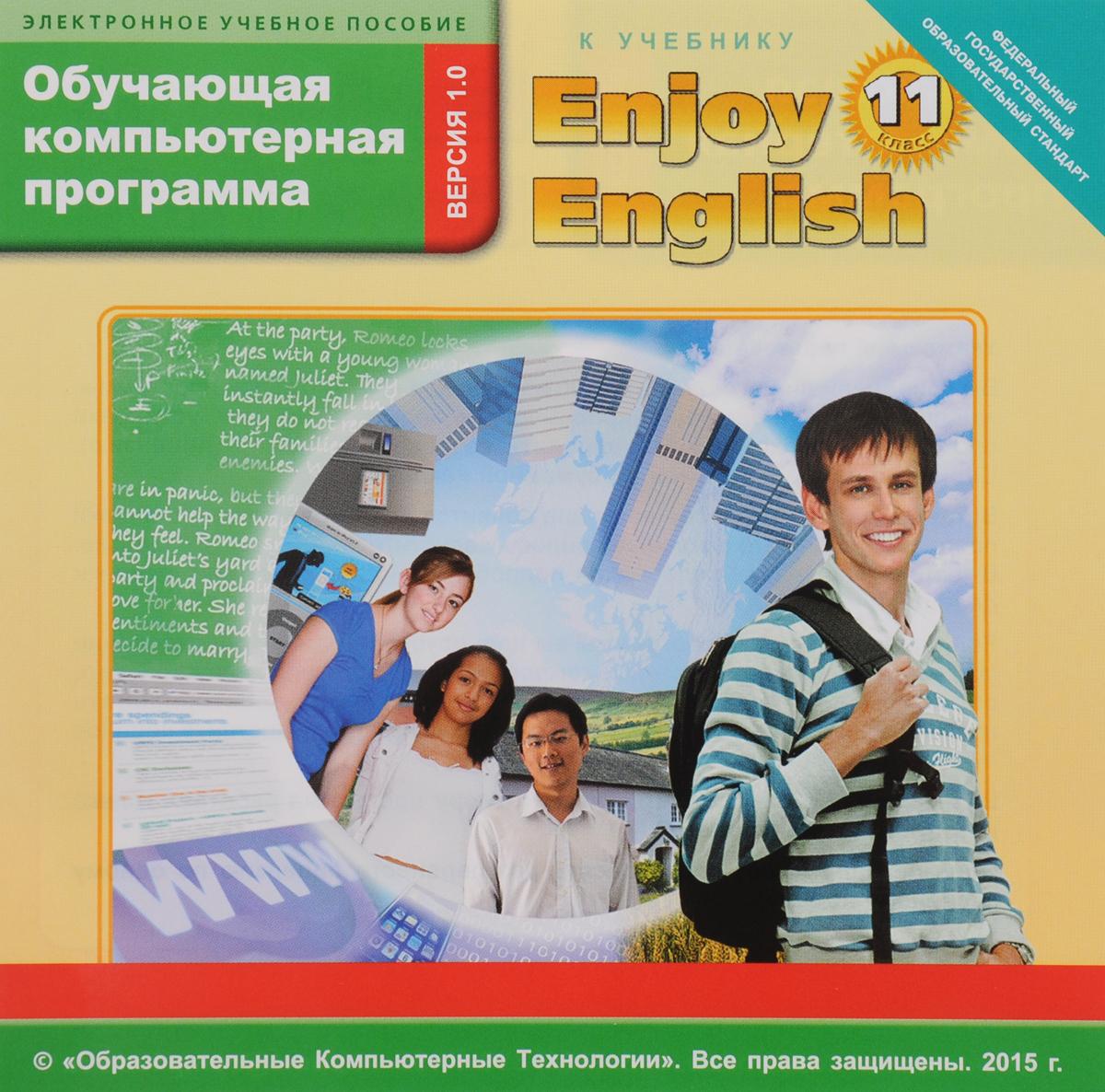 Enjoy English 11 / Английский с удовольствием. 11 класс. Обучающая компьютерная программа danik tm обучающая игра виртуальный учитель африка english