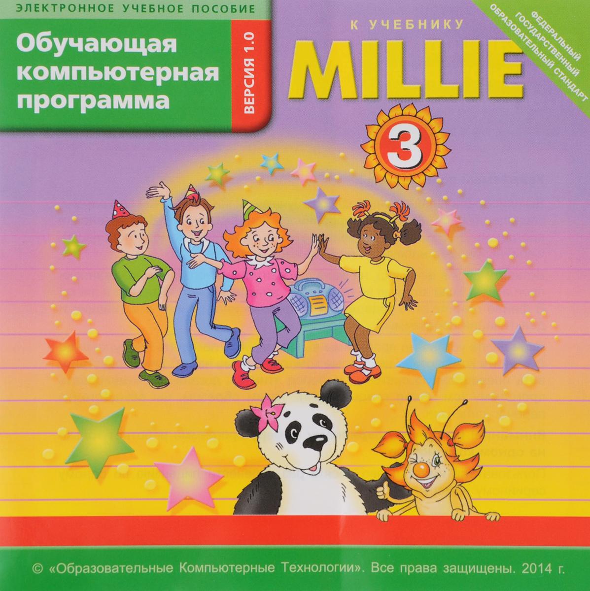 Millie 3 / Милли. Английский язык. 3 класс. Обучающая компьютерная программа азарова с и др англ язык милли millie 3 кл р т