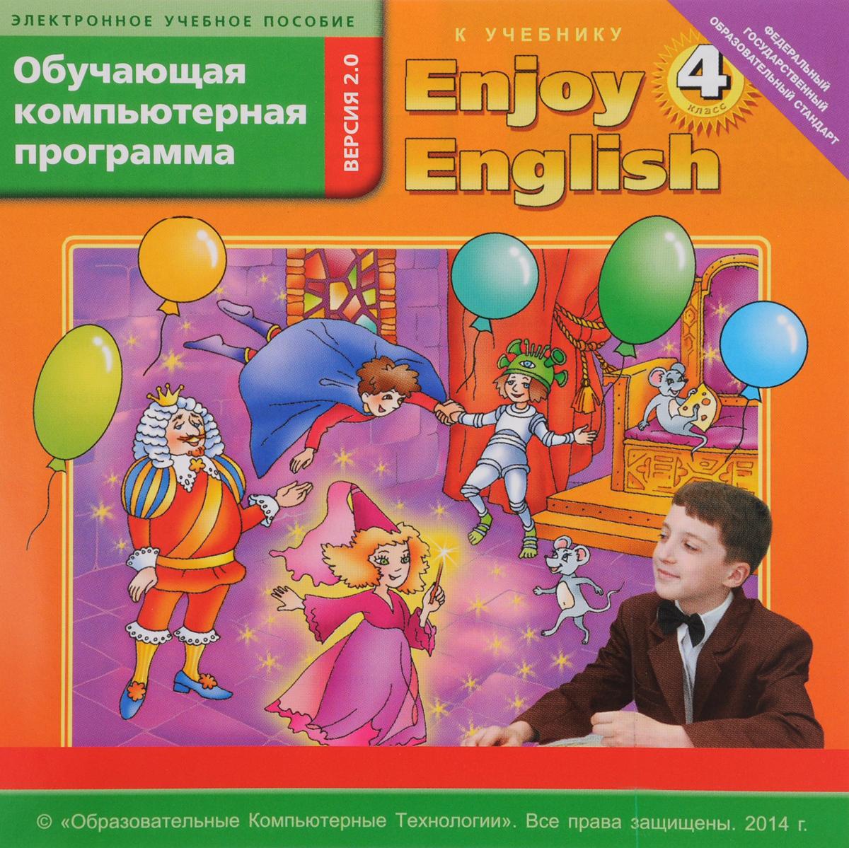 инглиш 4 класс ogdz.ru хаппи