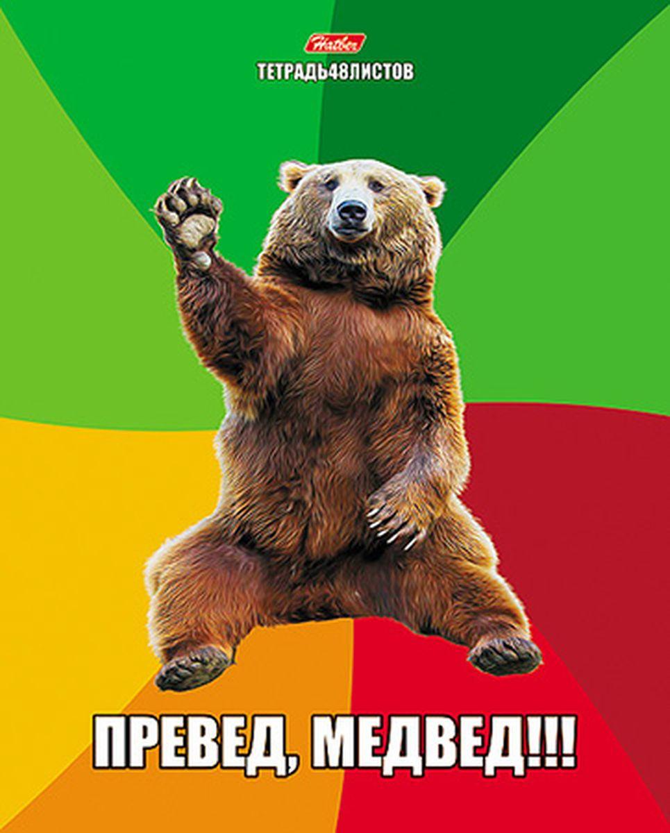 Hatber Тетрадь Превед медвед 48 листов в клетку48Т5В1_14742Тетрадь Hatber Превед, медвед подойдет для школьников и студентов. Обложка, выполненная из мелованного картона, позволит сохранить тетрадь в аккуратном состоянии на протяжении всего времени использования. Внутренний блок тетради, соединенный двумя металлическими скрепками, состоит из 48 листов белой бумаги. Стандартная линовка в клетку дополнена красными полями.