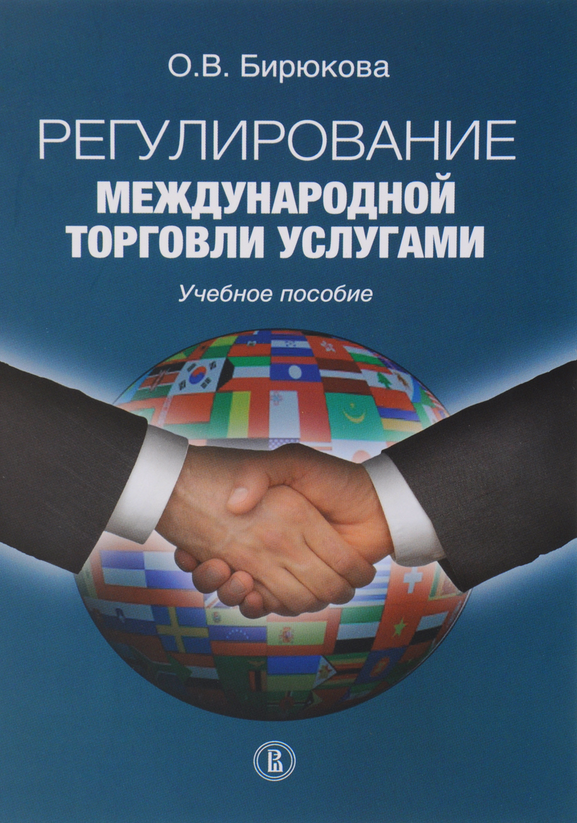 О. В. Бирюкова Регулирование международной торговли услугами. Учебное пособие