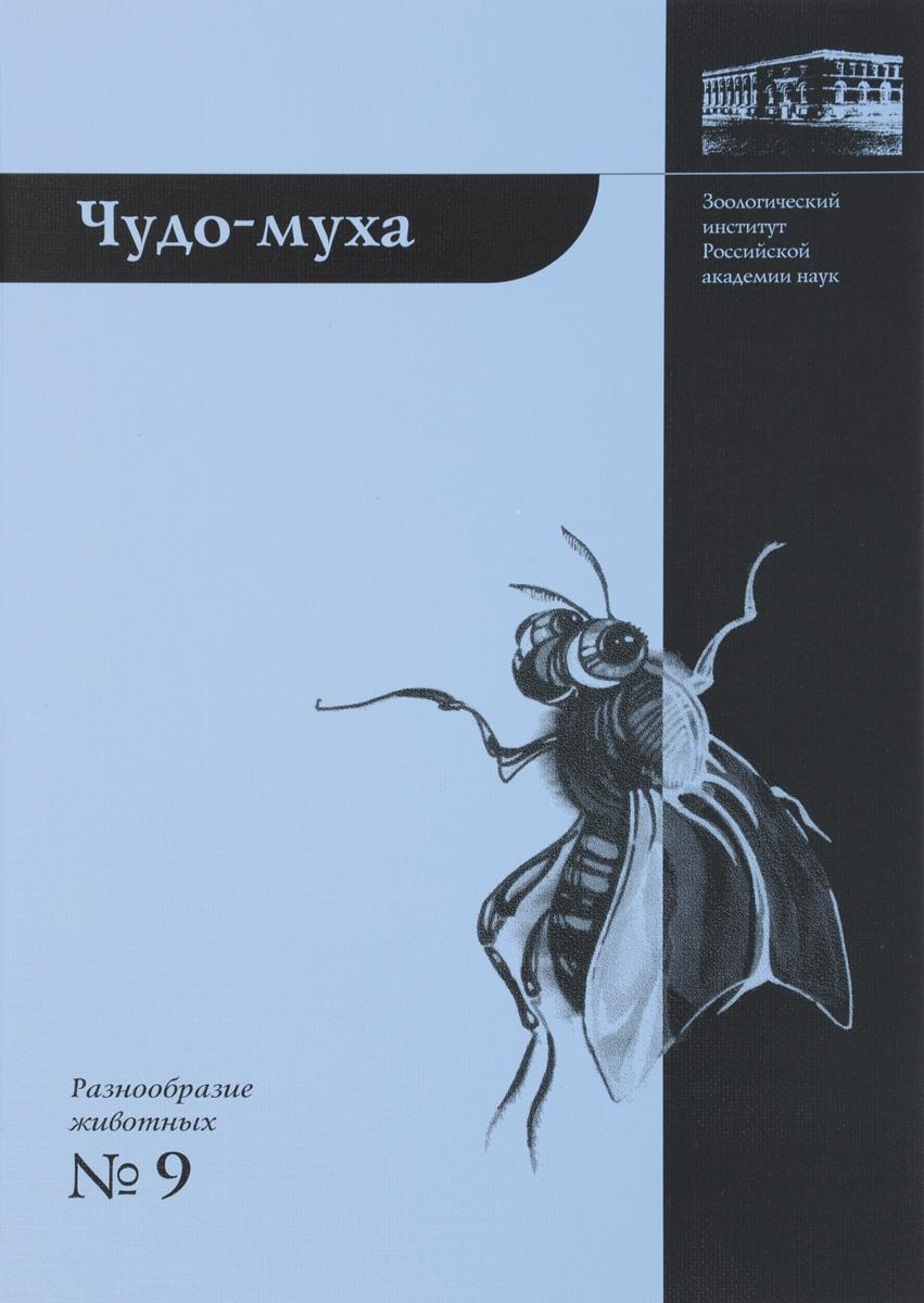 Е. Б. Виноградова Чудо-муха