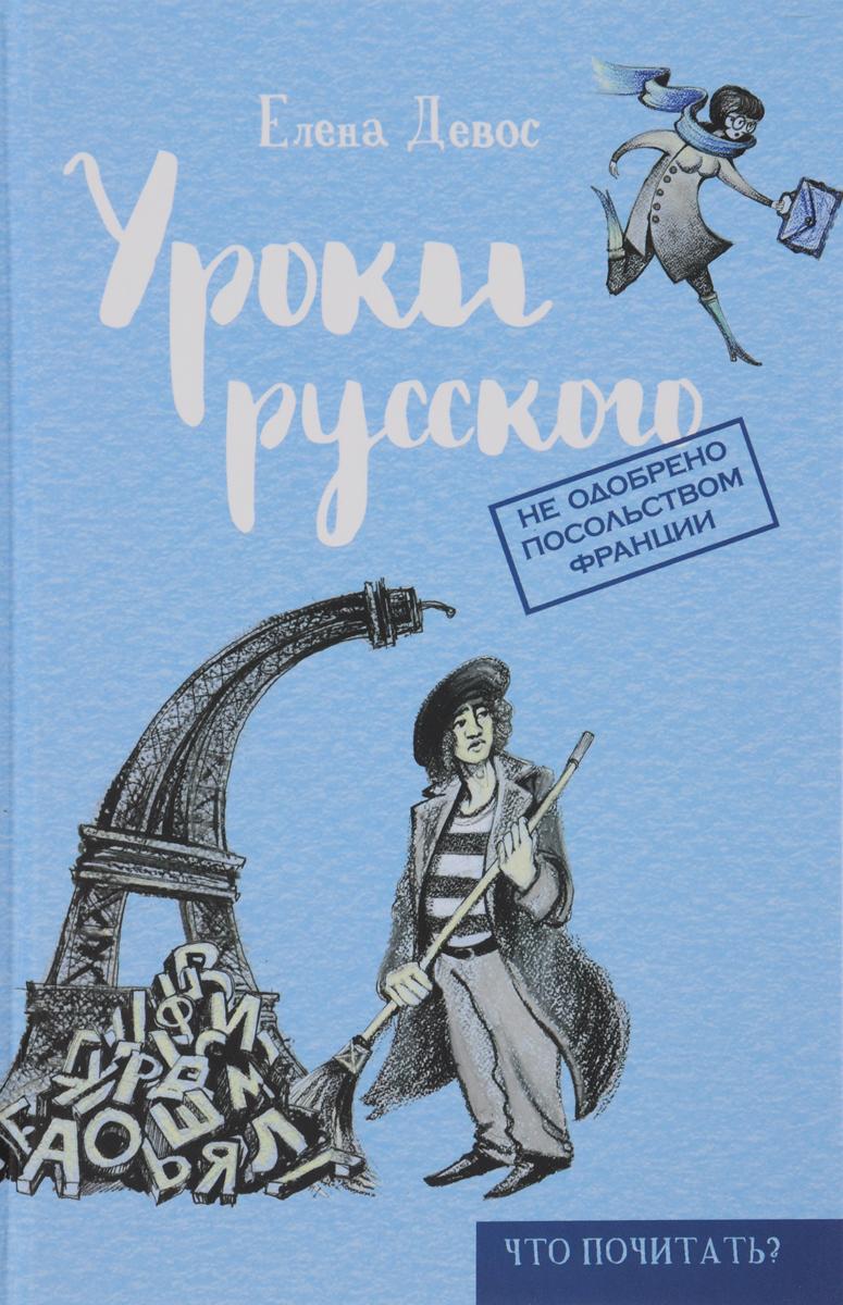 Елена Девос Уроки русского
