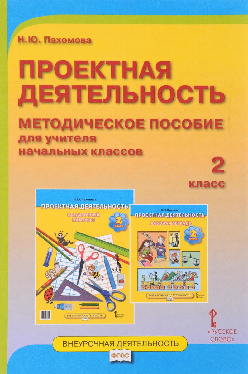 Проектная деятельность. 2 класс. Методическое пособие для учителя начальных классов
