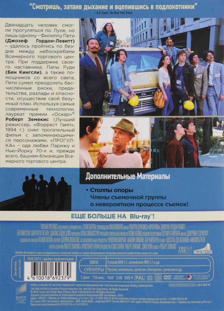 Прогулка ImageMovers,Mel's Cite du Cinema,Sony Pictures Entertainment