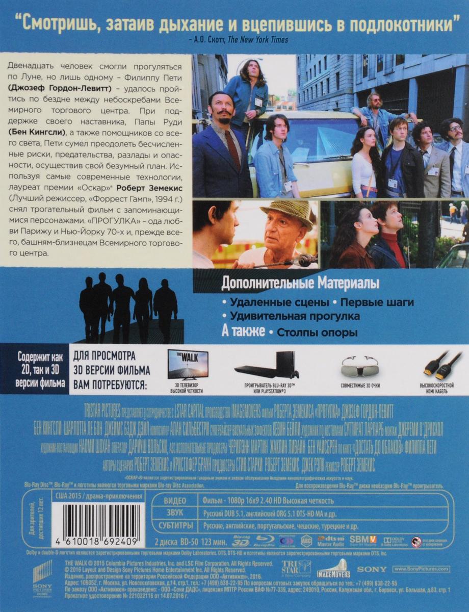 Прогулка 3D и 2D (Blu-Ray) ImageMovers,Mel's Cite du Cinema,Sony Pictures Entertainment