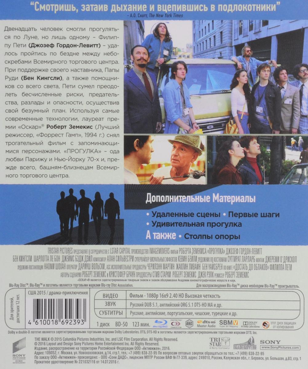 Прогулка (Blu-Ray) ImageMovers,Mel's Cite du Cinema,Sony Pictures Entertainment