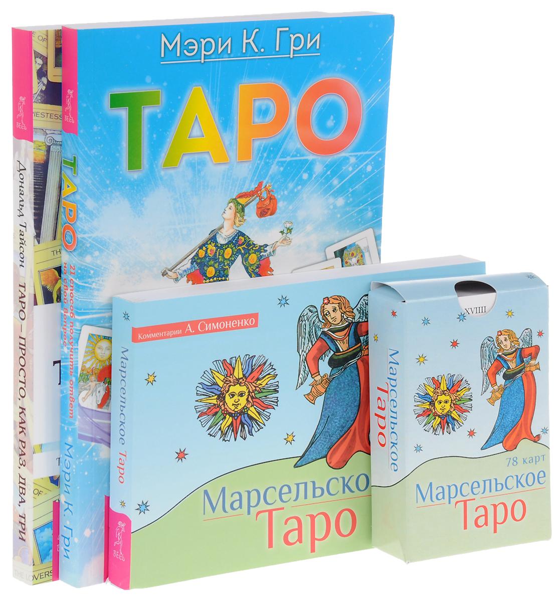 А. Симоненко, Мэри К. Гри, Дональд Тайсон Марсельское Таро. Таро. Таро - просто как, раз, два, три (комплект из 3 книг + набор из 78карт)