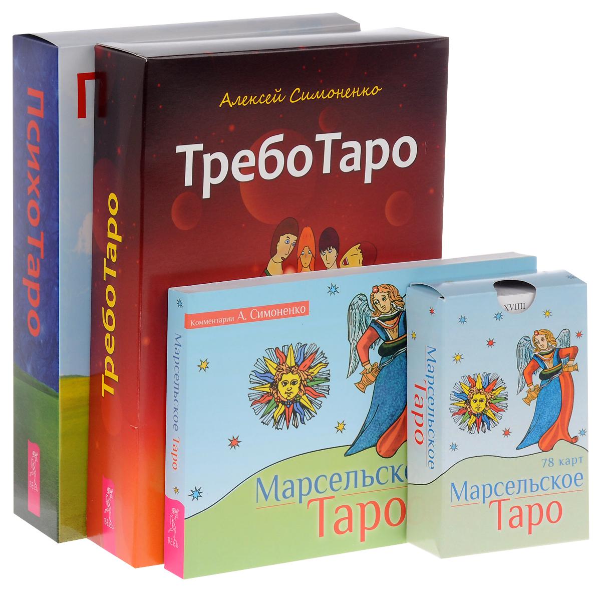 Марсельское Таро. ПсихоТаро. ТребоТаро (комплект из 3 книг + 78 карт). А. Сисоненко