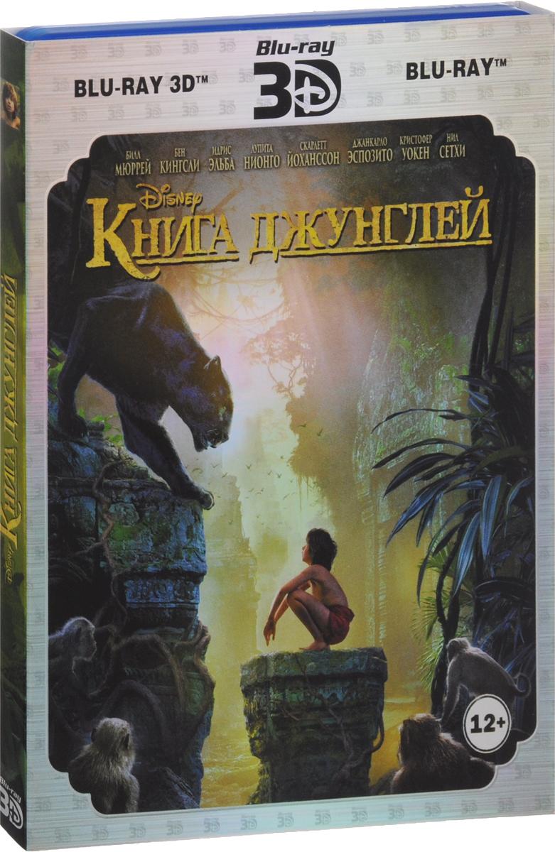 Книга джунглей 3D (Blu-Ray) книга джунглей 3d blu ray