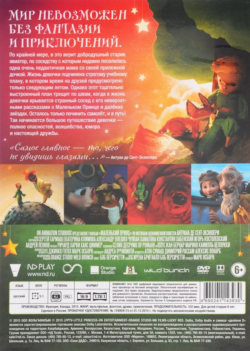 Маленький принц Kaibou Productions,LPPTV,M6 Films,ON Animation Studios,On Entertainment,Onyx Films,Paramount Animation,TouTenKartoon