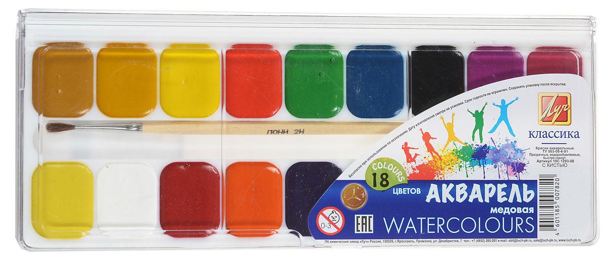 Луч Акварель медовая Классика с кистью 18 цветов19С 1293-08Акварельные краски Луч Классика изготавливаются с использованием натуральных природных компонентов (меда, патоки, растительного клея) на основе светостойких пигментов высокого класса с добавлением пищевых консервантов. Краски широко используются для детского творчества, а также для художественных, оформительских и декоративно-прикладных работ.Особенности:Чистые, яркие цвета;Прозрачность;Прекрасная размываемость и разносимость;Легкая наполняемость кисти;Краски смешиваются между собой, сохраняя насыщенность цвета;Абсолютно безвредны, соответствуют международным стандартам безопасности Германии (маркируются знаком СЕ) и США (маркируются знаком АР);Срок годности не ограничен.Кисточка в комплекте.