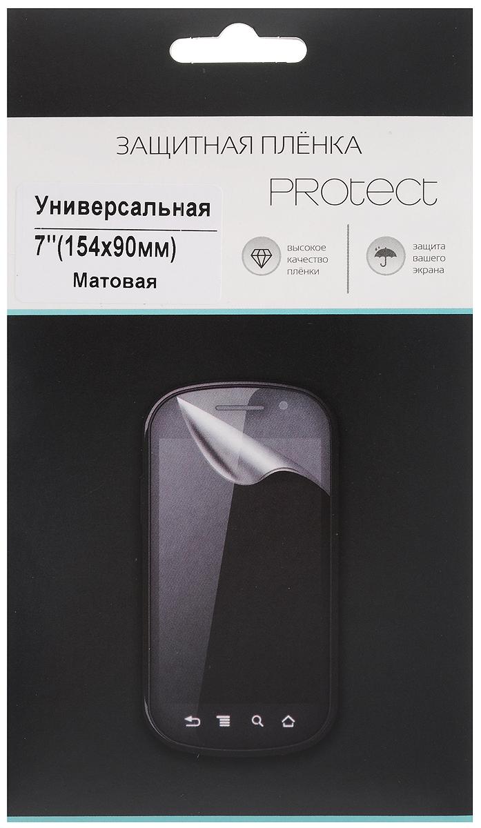 Protect универсальная защитная пленка для устройств 7, матовая (154x90 мм) protect защитная пленка для lenovo k5 a6020a40 матовая