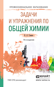 Задачи и упражнения по общей химии. Учебно-практическое пособие