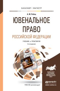 Рабец А.М. Ювенальное право Российской Федерации. Учебник и практикум как можно права категории в в новосибирске