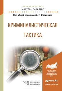 Криминалистическая тактика. Учебное пособие учебник тактики
