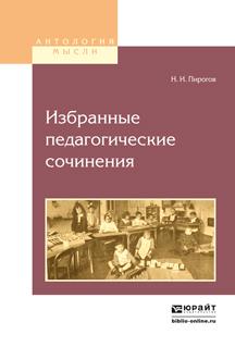 Н. И. Пирогов. Избранные педагогические сочинения