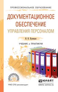 И. Н. Кузнецов Документационное обеспечение управления персоналом. Учебник и практикум лапшова о ред управление персоналом учебник и практикум