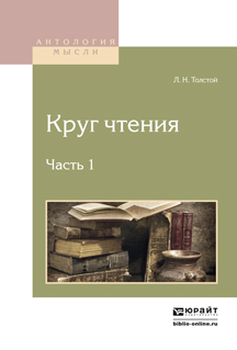 Л. Н. Толстой Л. Н. Толстой. Круг чтения. В 3 частях. Часть 1 л н толстой л н толстой рассказы и сказки
