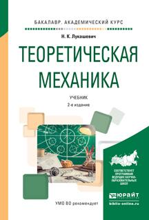 Теоретическая механика. Учебник. Н. К. Лукашевич