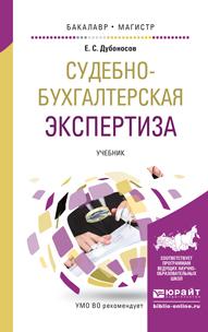 Дубоносов Е.С. Судебно-бухгалтерская экспертиза. Учебник учебники феникс бухгалтерская экспертиза учебник