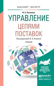 Zakazat.ru Управление цепями поставок. Учебник