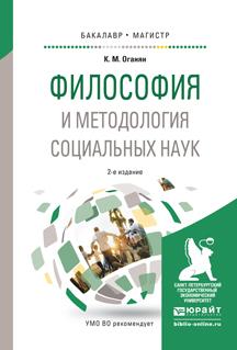 Оганян К.М. Философия и методология социальных наук. Учебное пособие цена