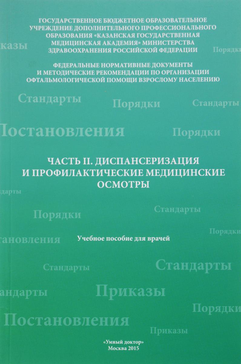 Часть 2. Диспансеризация и профилактические медицинские осмотры. Учебное пособие