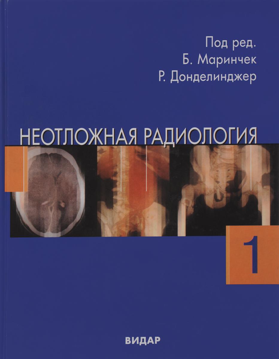 Неотложная радиология. Травматические неотложные состояния. В 2 частях. Часть 1