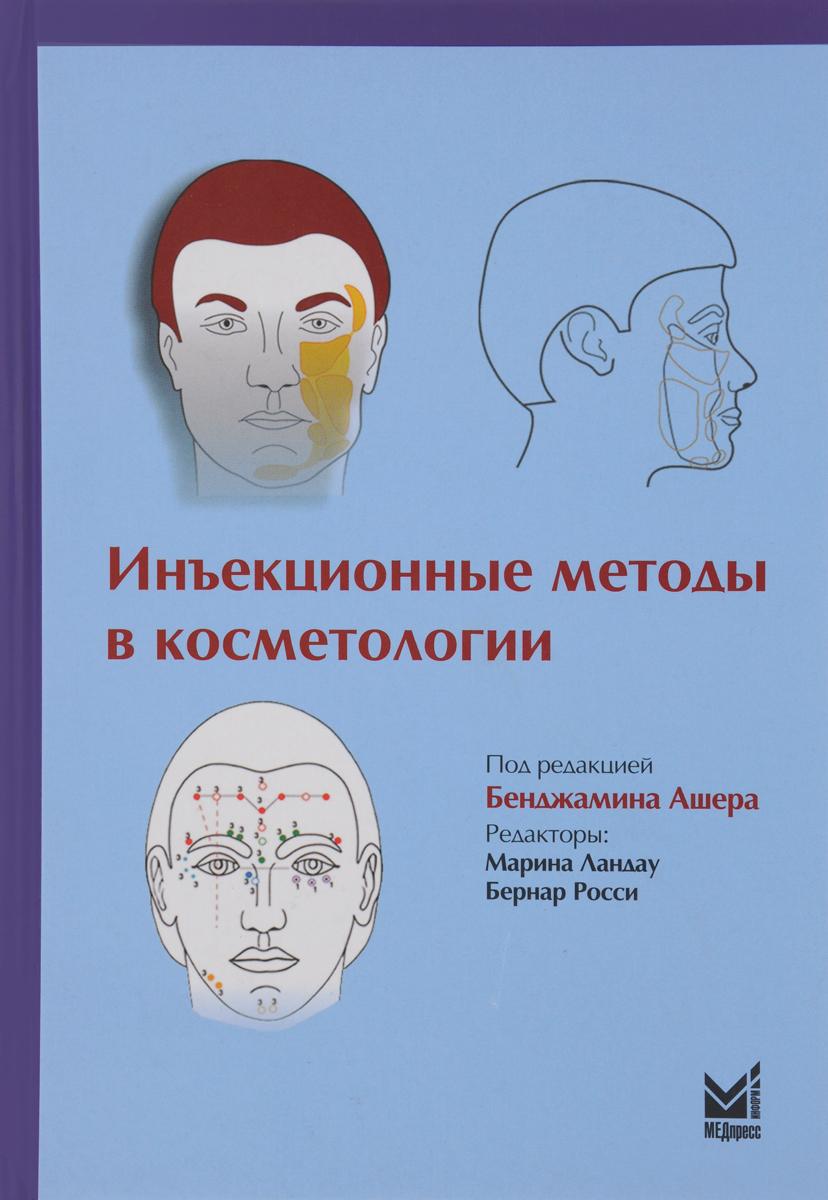 Zakazat.ru Инъекционные методы в косметологии