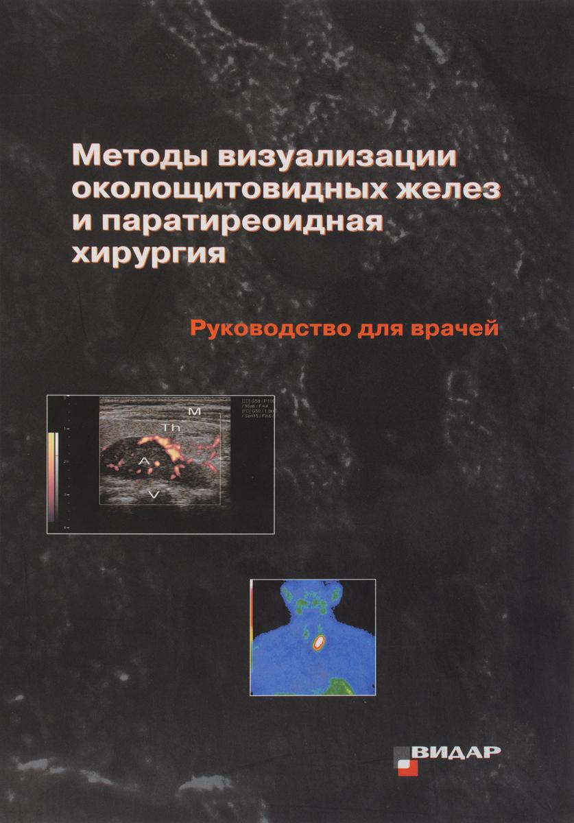 А. П. Калинин Методы визуализации околощитовидных желез и паратиреоидная хирургия. Руководство для врачей
