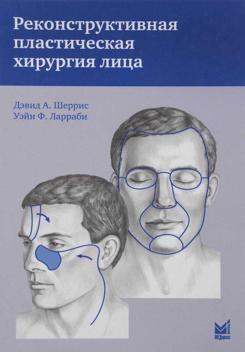 Реконструктивная пластическая хирургия лица. Дифференцированный подход с учетом особенностей эстетических субъединиц