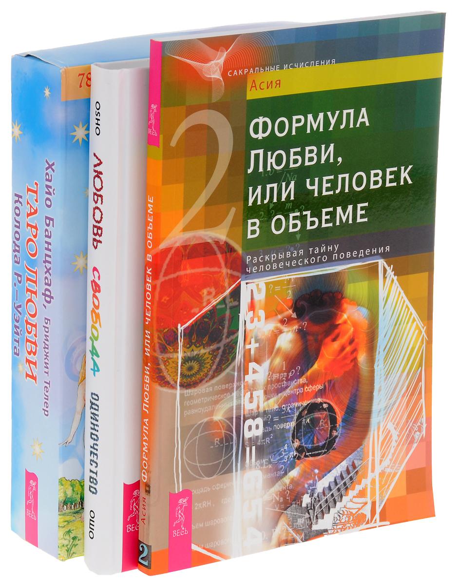 Любовь, свобода, одиночество. Формула любви (комплект из 2 книг + набор из 78 карт). Ошо, Асия