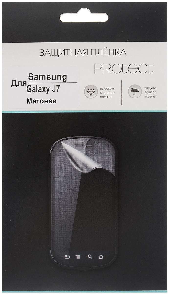 Protect защитная пленка для Samsung Galaxy J7 SM-J700F, матовая31410Защитная пленка Protect для Samsung Galaxy J7 SM-J700F предохранит дисплей от пыли, царапин, потертостей и сколов. Пленка обладает повышенной стойкостью к механическим воздействиям, оставаясь при этом полностью прозрачной.