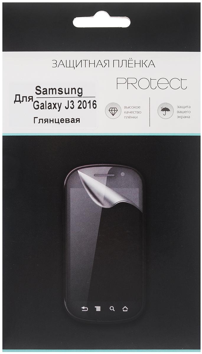 Protect защитная пленка для Samsung Galaxy J3 (2016) SM-J320F/DS, глянцевая22558Защитная пленка Protect для Samsung Galaxy J3 (2016) SM-J320F/DS предохранит дисплей от пыли, царапин, потертостей и сколов. Пленка обладает повышенной стойкостью к механическим воздействиям, оставаясь при этом полностью прозрачной.