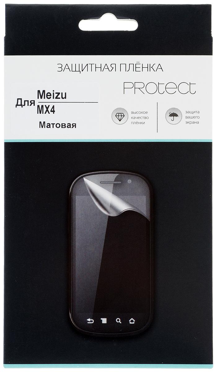 Protect защитная пленка для Meizu MX4, матовая24806Защитная пленка Protect предохранит дисплей Meizu MX4 от пыли, царапин, потертостей и сколов. Пленка обладает повышенной стойкостью к механическим воздействиям, оставаясь при этом полностью прозрачной. Она практически незаметна на экране гаджета и сохраняет все характеристики цветопередачи и чувствительности сенсора.