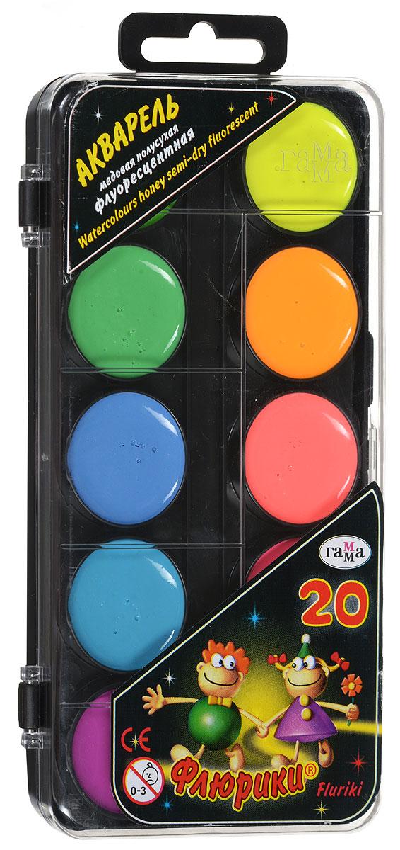 Гамма Акварель медовая флуоресцентная Флюрики 20 цветовMDL4280Флуоресцентные акварельные краски Гамма Флюрики отличаются яркими, насыщенными цветами, усиливающимися при солнечном или искусственном освещении.Наиболее эффективны в лучах ультрафиолетового света. Они позволяют реализовать самые смелые, сказочные и авангардные идеи при создании оформительских и дизайнерских работ.После высыхания приобретают прочность и водостойкость.