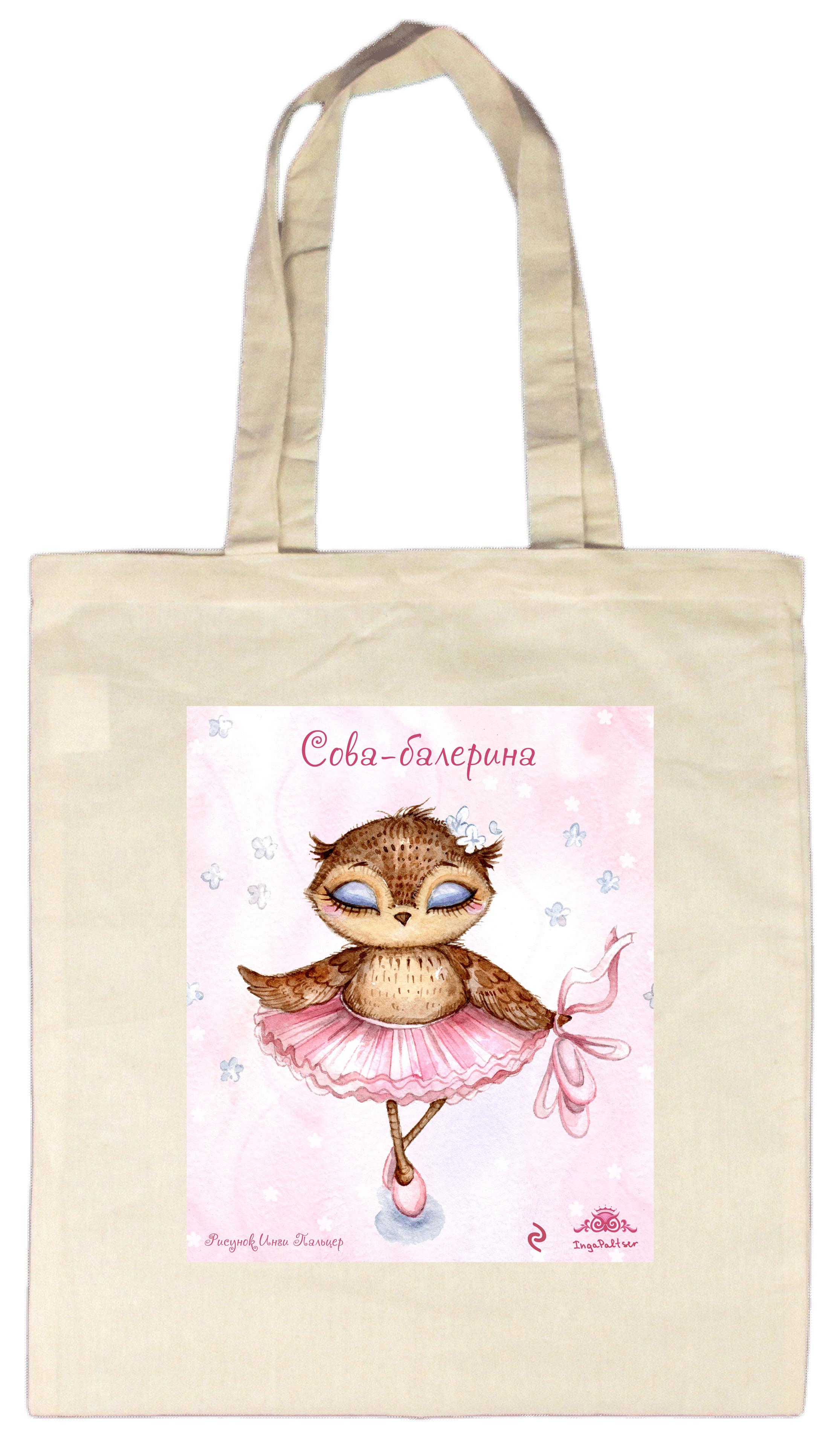"""Смешные совы теперь и на сумках! Легкая, удобная сумка """"Сова-балерина"""" из плотной ткани с цветным рисунком любимых персонажей станет отличным спутником на каждый день. Длина ручки позволяет носить ее на плече.  Смешные надписи и авторские рисунки сов от Инги Пальцер будут радовать вас каждый день. А также станут отличным подарком для друзей."""