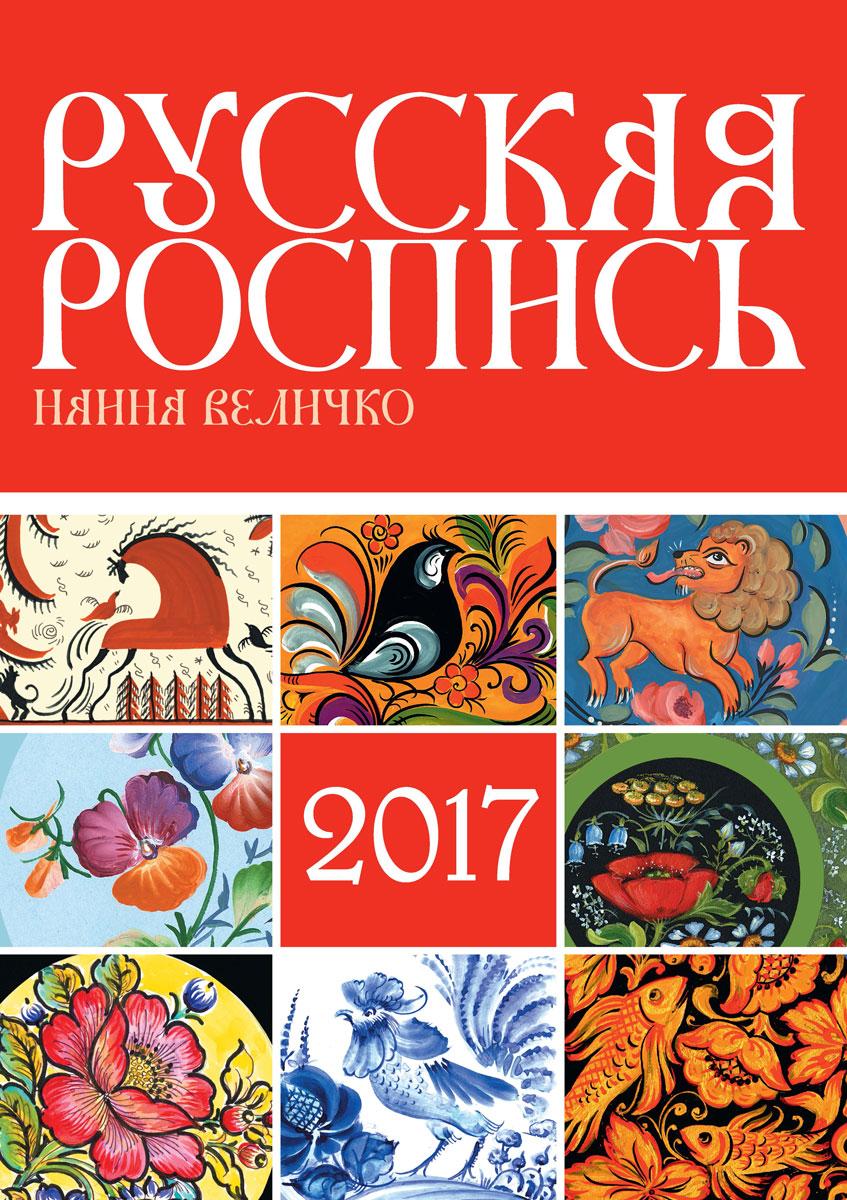 Наина Величко Календарь на 2017 год. Русская роспись величко наина