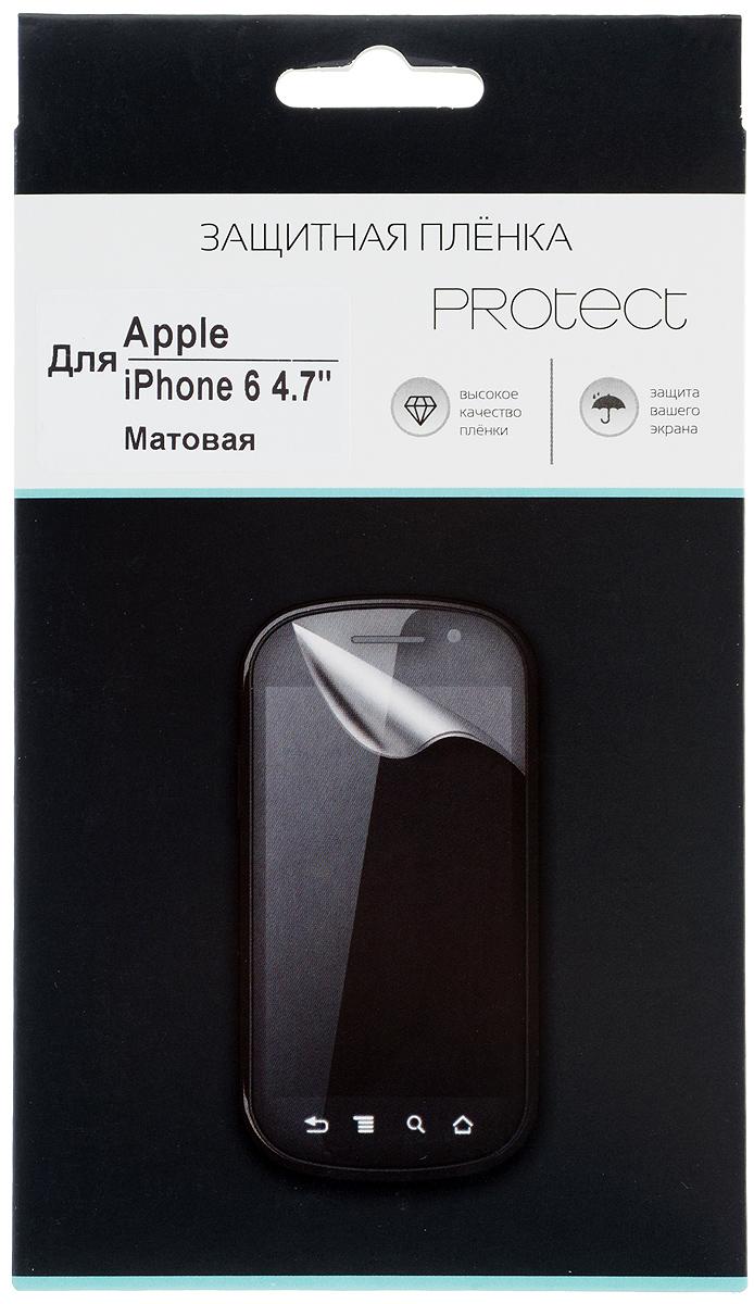 Protect защитная пленка для Apple iPhone 6/6s, матовая30292Защитная пленка Protect предохранит дисплей Apple iPhone 6 от пыли, царапин, потертостей и сколов. Пленка обладает повышенной стойкостью к механическим воздействиям, оставаясь при этом полностью прозрачной. Она практически незаметна на экране гаджета и сохраняет все характеристики цветопередачи и чувствительности сенсора. Защита закрывает только плоскую поверхность дисплея.